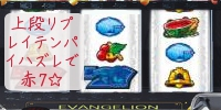 ヱヴァンゲリヲン〜決意の刻〜実機の中押し時に出現するリーチ目の画像です
