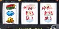 ヱヴァンゲリヲン〜決意の刻〜実機左リール上段にスイカ停止時の出目の画像です